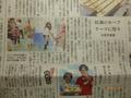 中国新聞掲載.JPG