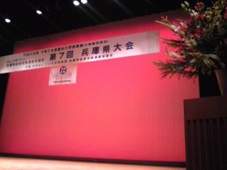 H.24.12.20.兵庫県大会写真1.JPG