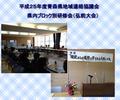 県内ブロック研修2013.8.27.jpg